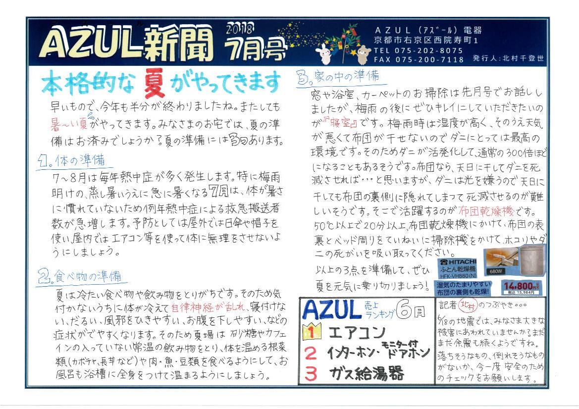 AZUL新聞7月号 表