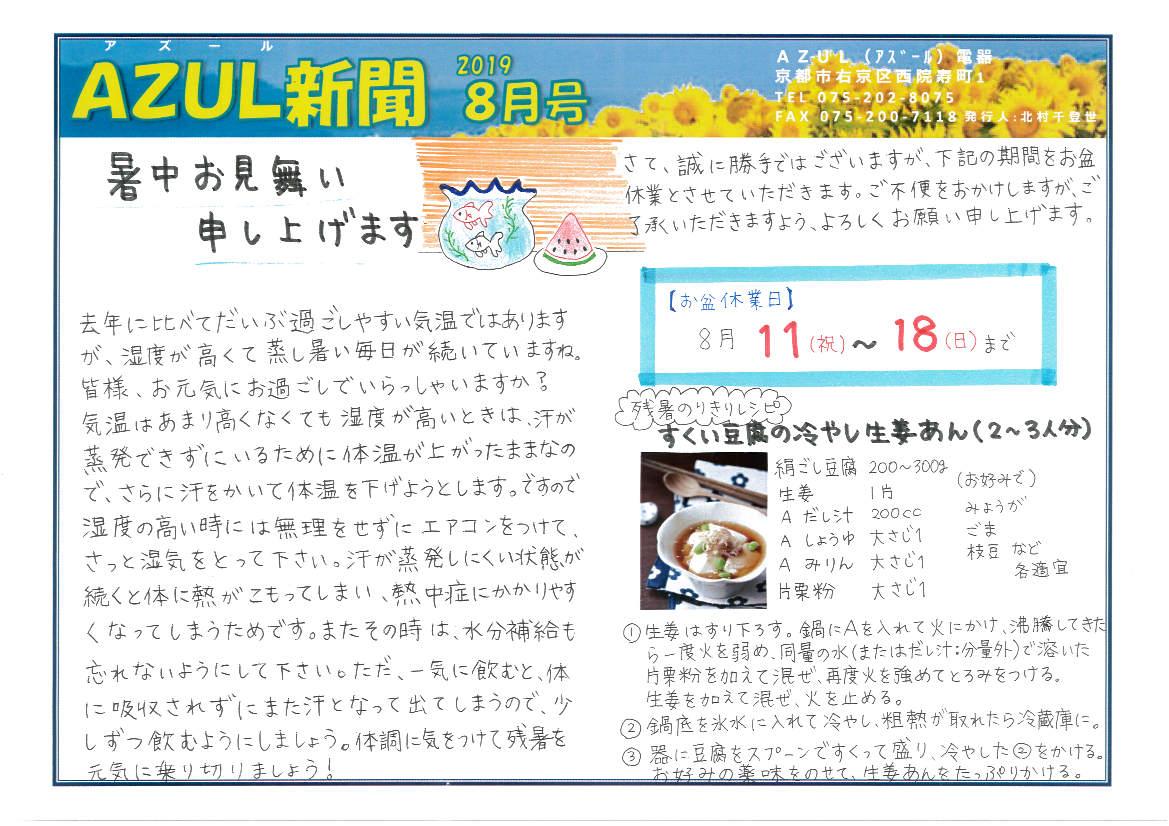 AZUL新聞8月号 表