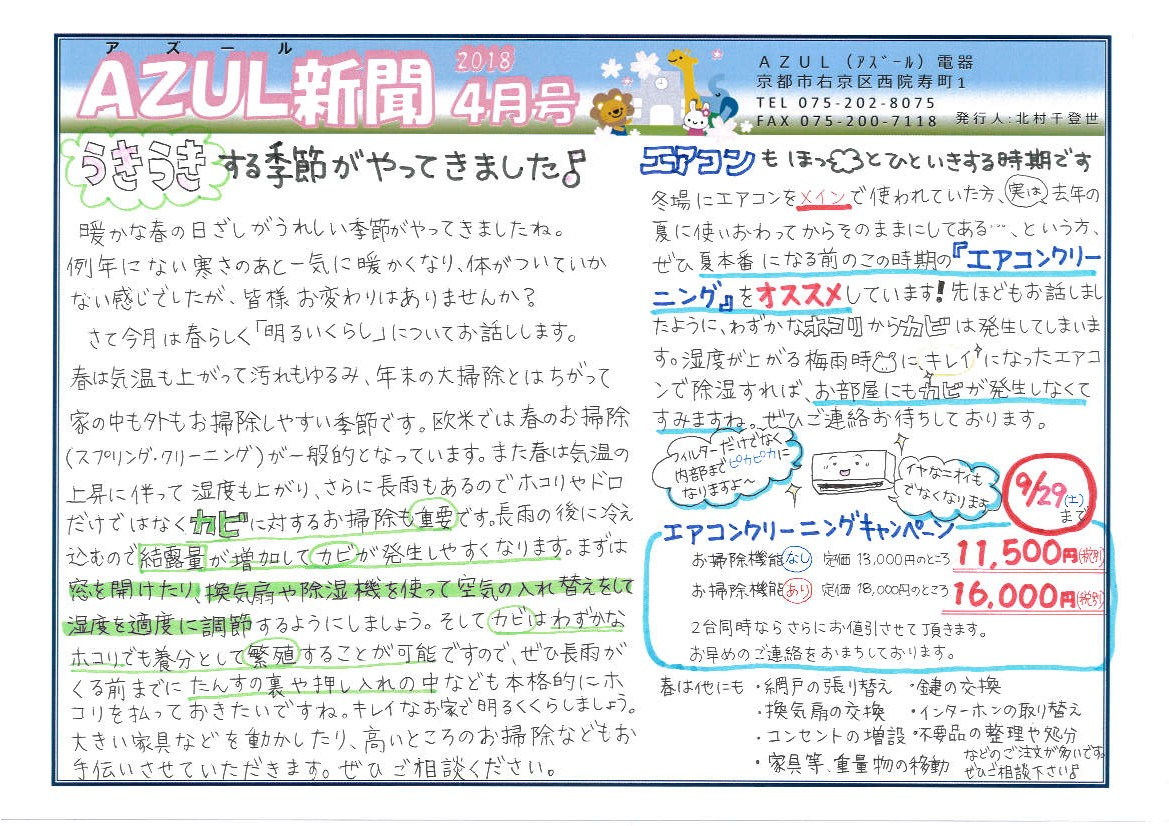 AZUL新聞4月号 表