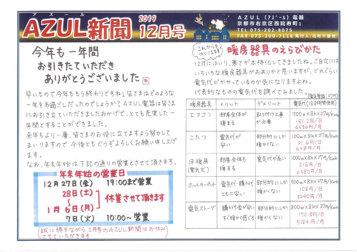 AZUL新聞12月号 表