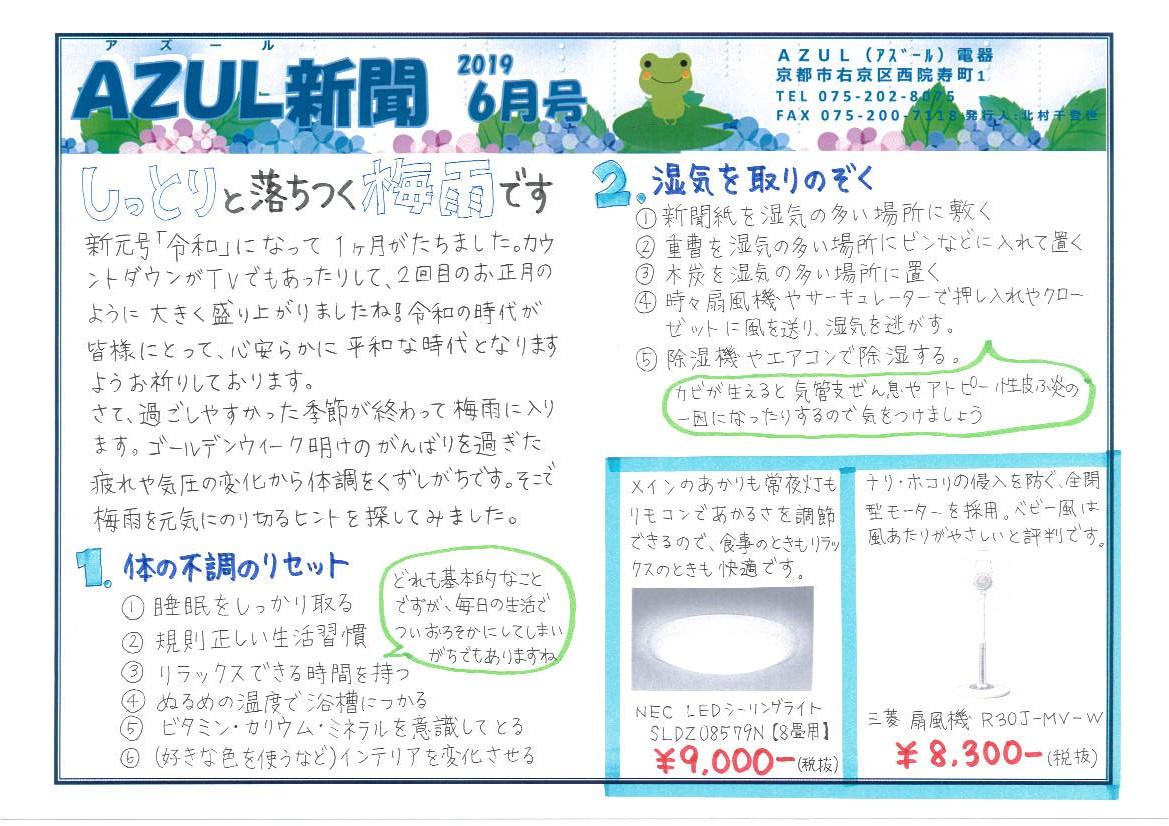 AZUL新聞6月号 表