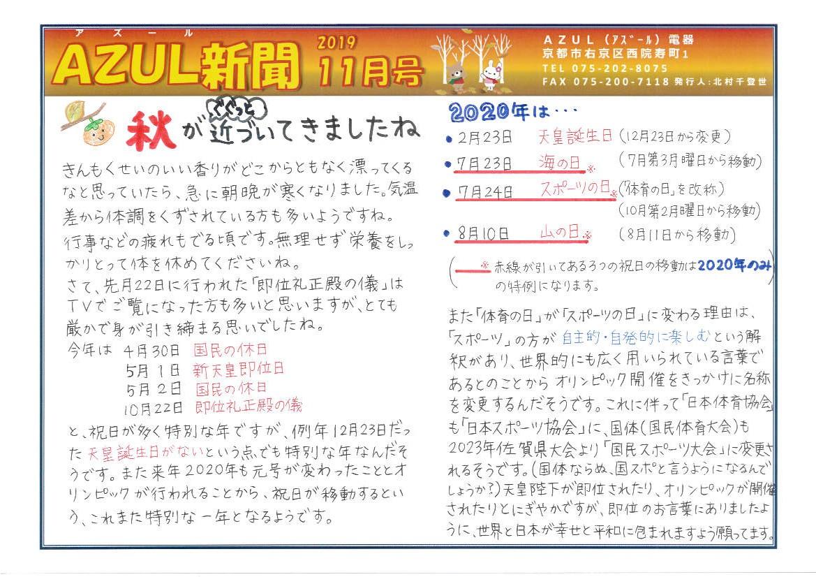 AZUL新聞11月号 表