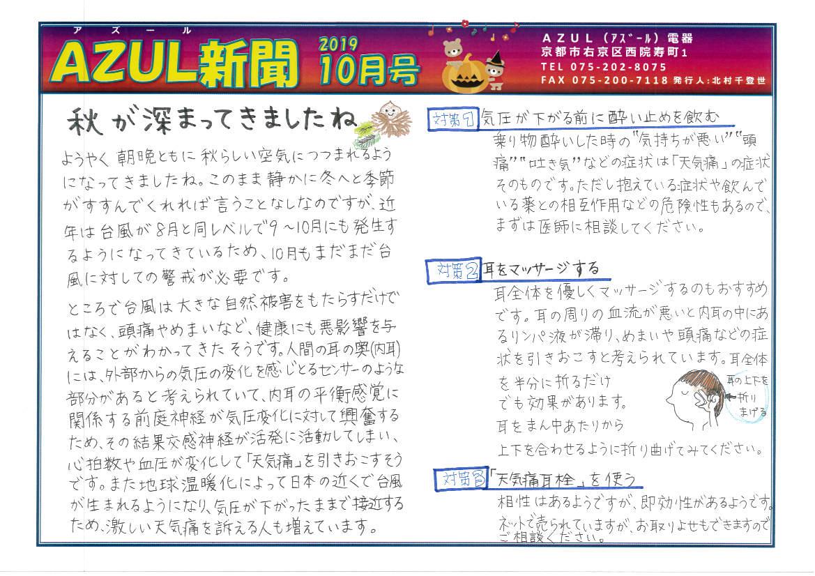 AZUL新聞10月号 表